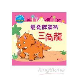 愛發脾氣的三角龍(典藏版)(附CD)