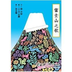 富士山之歌 /