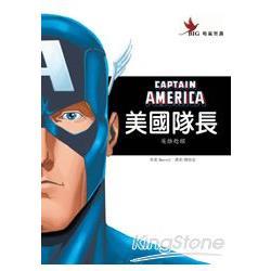 美國隊長 : Marvel經典英雄故事 /