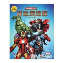 Marvel英雄勵志集 : 勇敢與挑戰 /