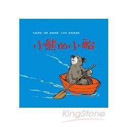 小熊的小船(另開視窗)