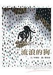 流浪的狗:林煥彰X曹俊彥經典繪本