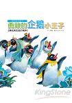 勇敢的企鵝小王子^(附CD^)