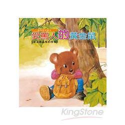 愛罵人的黃金鼠(附CD)
