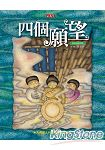 四個願望(附故事CD)(新版)