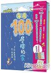 100層樓的家大驚奇繪本集《100層樓的家》、《地下100層樓的家》、《海底100層樓的家》三冊合售
