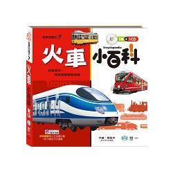 火車小百科 = Encyclopaedia