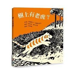樹上有老虎? /