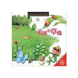 美麗的草地:激發孩子對自然世界的觀察力與探索力