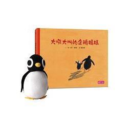 大吼大叫的企鵝媽媽(附限量把愛找回來小企鵝DIY材料包)