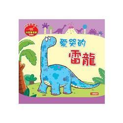 愛哭的雷龍(珍藏版)(附CD)