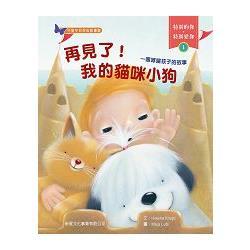 特別的你.特別愛你 1:再見了!我的貓咪小狗:一個哮喘孩子的故事
