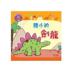 膽小的劍龍(附CD)(珍藏版)
