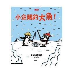 小企鵝釣大魚!