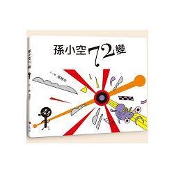 孫小空72變 /