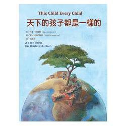 天下的孩子都是一樣的 : 一本關心全球兒童的書