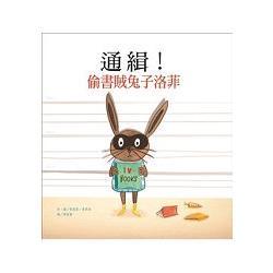 通緝!偷書賊兔子洛菲