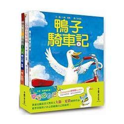 大衛.夏農繪本集:開心做自己《鴨子騎車記》+《小仙女愛莉絲》+《條紋事件     糟糕啦!》三冊合售