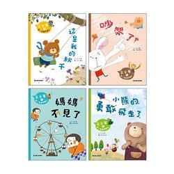 王文華的第一套品格繪本套書(共4冊)(特價品不再折扣):吵架了、這是我的秋千、媽媽不見了、小