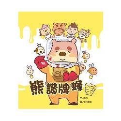 熊讚牌蜂蜜Little Bear,s Premium Honey