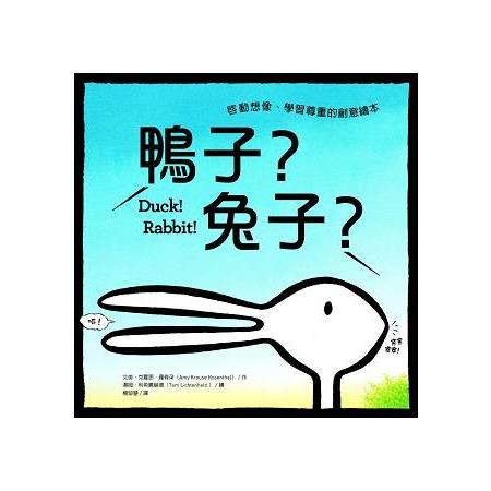 鴨子?兔子?啟動想像、學習尊重的 繪本