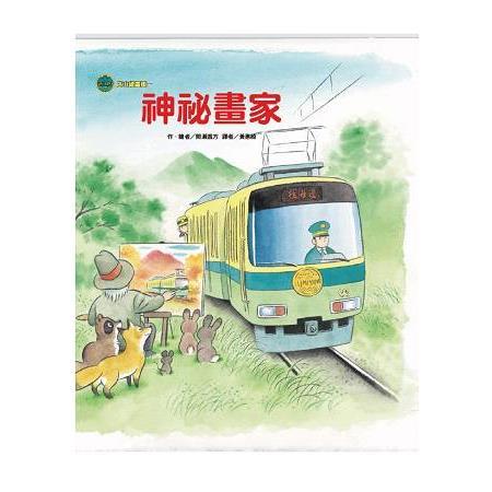 海山線電車—神祕畫家
