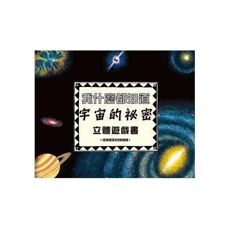 我什麼都知道: : 宇宙祕密立體遊戲書