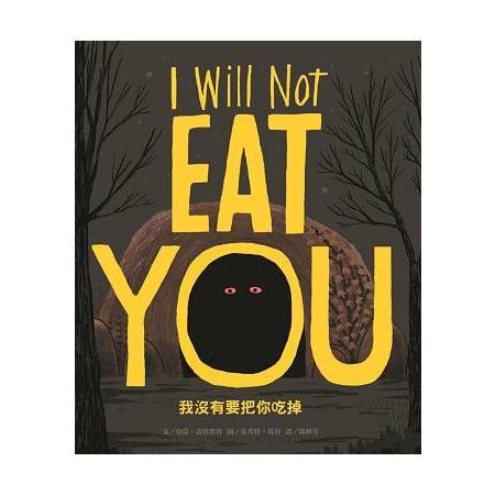 我沒有要把你吃掉 = I Will Not Eat You