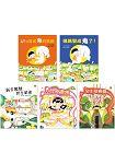 日本超人氣繪本作家信實 超暢銷繪本套書(一套五冊)