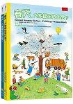 安徒生大獎最美的冬春繪本套書:一起去逛德國維林根小鎮