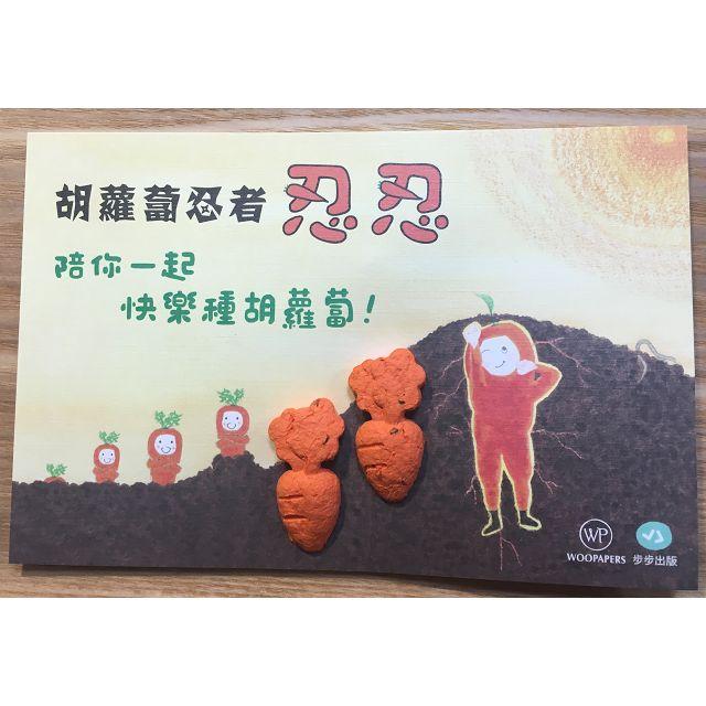 凡於金石堂網路書店購買『胡蘿蔔忍者忍忍』,贈【 紅蘿蔔造型種子】乙個,數量有限,送完為止。