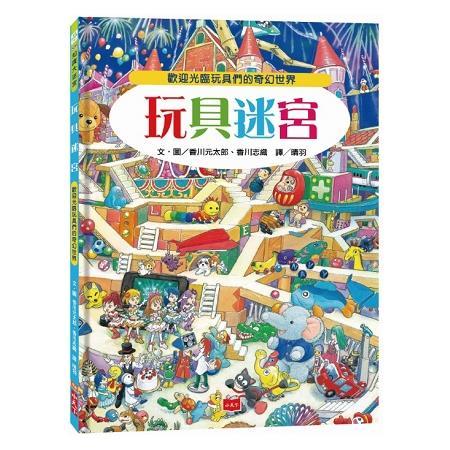 玩具迷宫:欢迎光临玩具们的奇幻世界!