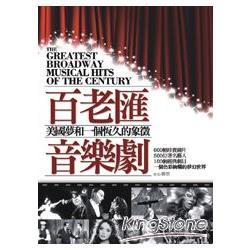 百老匯音樂劇 =The greatest Broadway musical hits of the century :美國夢和一個恆久的象徵(另開視窗)