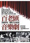 百老匯音樂劇(新版)