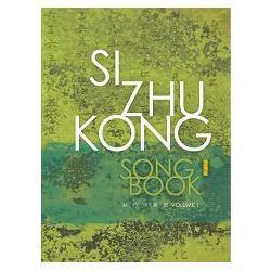 SIZHUKONG SONGBOOK絲竹空樂譜VOLUME1