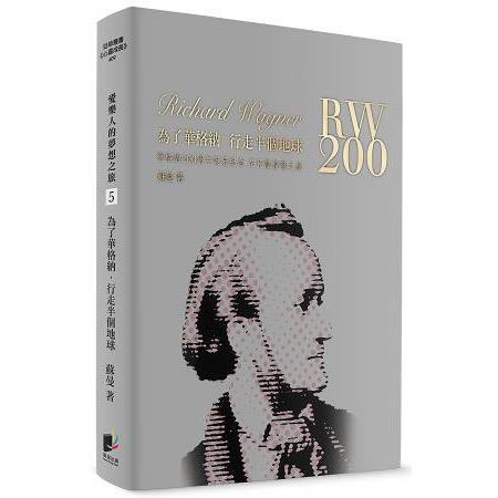 為了華格納,行走半個地球:華格納200周年誕辰紀念 尼貝龍指環之旅