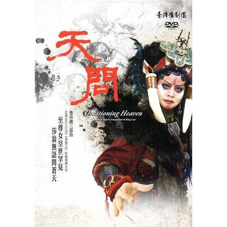 《天問》臺灣豫劇團 (DVD)