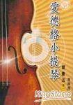 愛德格小提琴:習奏法(2)