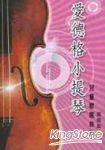 愛德格小提琴:兒童歌謠曲集