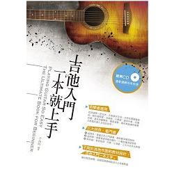 吉他入門一本就上手:the ultimate book for beginner