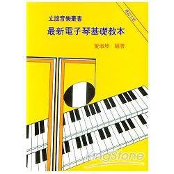最新電子琴基礎教本
