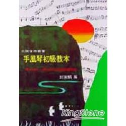 手風琴初級教本