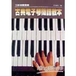 古典電子琴簡譜教本