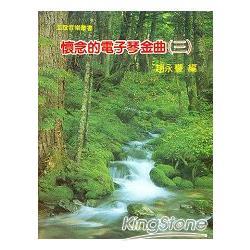 懷念電子琴金曲(3)