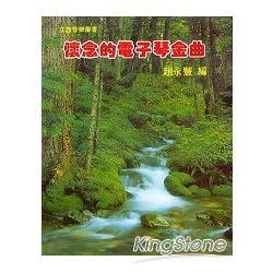 懷念電子琴金曲(1)
