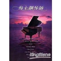 海上鋼琴師