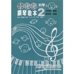 小泡泡初學鋼琴教本(2)
