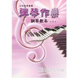 彈琴作樂鋼琴教本