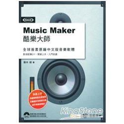 Music Maker酷樂大師