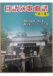 日語演歌曲譜(第三集)